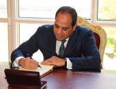السيسى يصدق على قانون تحديد مرتبات الوزراء