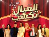 """عودة مسرحية """"العيال تكسب"""" على مسرح الأنفوشى بالإسكندرية ثانى أيام العيد"""