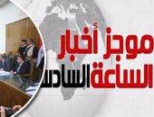 موجز أخبار الساعة 6.. 16يناير الحكم فى طعن الحكومة على بطلان تعيين الحدود