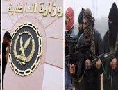 الداخلية تجدد مناشدة المواطنين للإبلاغ عن الإرهابيين بمكافأة نصف مليون جنيه