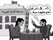 """فشل جامعة الدول العربية فى كاريكاتير ساخر لـ""""اليوم السابع"""""""