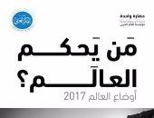 """مؤسسة الفكر العربى تصدر كتاب """"أوضاع العالم 2017: من يحكم العالم؟"""""""