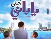 على الكشوطى يكتب: رسائل أحمد عيد فى فيلم يابانى أصلى..مصر هتتغير بينا