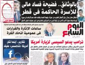 اليوم السابع: فضيحة فساد مالى للأسرة الحاكمة فى قطر