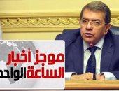 موجز أخبار الساعة 1 ظهرا .. 2 مليار دولار من صندوق النقد تصل مصر فى ديسمبر