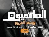 """""""الهاشميون وحلم العرب"""".. كتاب يرصد الثورة العربية والأمير الهاشمى والخيانة"""