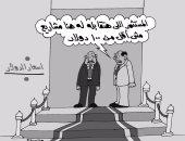 """الاستثمار والدولار فى كاريكاتير ساخر لـ""""اليوم السابع"""""""