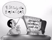 قليل البخت يلاقى الحزن فى الضحكة.. هموم مصر والعرب بكاريكاتير اليوم السابع