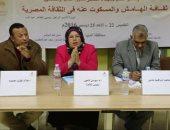 قبل افتتاحه الجمعة.. ننشر جدول فعاليات مؤتمر أدباء مصر 2017
