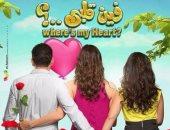 """بالصور.. مصطفى قمر يطرح """"فين قلبى"""" فى السينما منتصف يناير"""