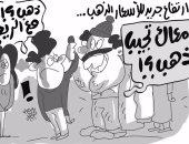 """""""مفيش دهب.. مفيش شبكة.. مفيش جواز"""" فى كاريكاتير لـ""""اليوم السابع"""""""