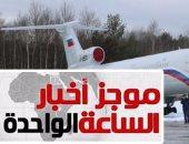 موجز أخبار مصر الساعة 1.. مصرع 93 شخصا فى تحطم طائرة وزارة الدفاع الروسية
