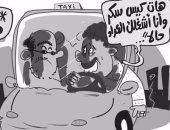 """تشغيل عداد التاكسى بـ""""كيلو سكر"""".. فى كاريكاتير ساخر لـ""""اليوم السابع"""""""