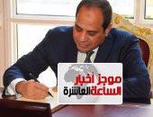 """موجز 10 مساء..  قمة """"مصرية - أمريكية"""" فى مقر إقامة الرئيس السيسي بنيويورك غدا"""
