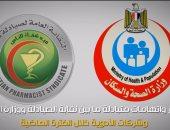 """نقابة صيدلة القاهرة تبحث قرارات """"االصحة"""" حول شركات التول..الجمعة"""