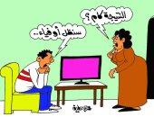 كاريكاتير اليوم السابع.. نتيجة المباراة كام؟.. مشجع زملكاوى: سنظل أوفياء
