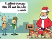 """""""بابا نويل فى مصر.. الهدايا للبيع"""" فى كاريكاتير ساخر باليوم السابع"""