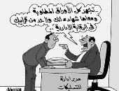 """هيئة الرقابة الإدارية """"بعبع"""" الفاسدين.. فى كاريكاتير """"اليوم السابع"""""""