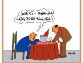 """""""السكارى"""" يحتفلون بـ2018 بدلا من 2017.. فى كاريكاتير """"اليوم السابع"""""""