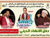 """اليوم.. """"الإنشاد الدينى"""" تحتفل بحصول مصر على المركز الأول على العالم"""