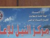 """""""مواجهة الفساد الإدارى"""" فى ندوة بمركز النيل للإعلام بالقاهرة اليوم"""