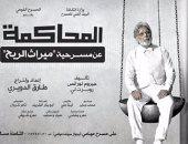 """أشرف عبد الغفور يعيد عرض """"المحاكمة"""" على المسرح القومى"""