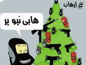 """الإرهاب يهدى العالم آلات القتل بالعام الجديد.. فى كاريكاتير """"اليوم السابع"""""""