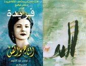 افتتاح معرض ومتحف الملكة فريدة وتوقيع ومناقشة كتاب حولها الخميس