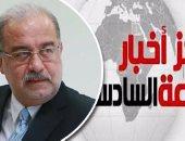 موجز أخبار مصر للساعة 6.. رئيس الوزراء: التعديل الوزارى وارد وفقا للأداء