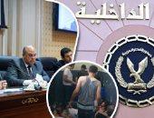 مساعد وزير الداخلية: تقدم الدول يقاس بمدى احترامها لحقوق الإنسان