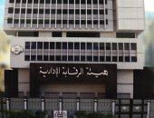 """الرقابة الإدارية تضبط مديرا بـ""""العامة للصادرات"""" تقاضى رشوة 350 ألف جنيه"""
