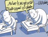 """كاريكاتير اليوم السابع.. الطلاب فى رأس السنة: """"هابى نيو يير مفيش أى تسريب"""""""