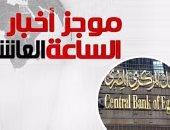 موجز أخبار مصر للساعة 10.. ارتفاع الاحتياطى الأجنبى لـ24.26 مليار دولار