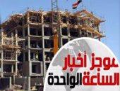 موجز أخبار الساعة 1.. وزير الإسكان يمد فترة حجز الـ500 قطعة أرض بأسيوط وقنا