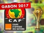 تعرف على جدول مواعيد مباريات كأس أمم أفريقيا الجابون 2017