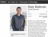 """هانى رشوان شاب مصرى ضمن قائمة """"فوربس"""" تحت سن الـ30"""