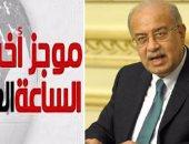 موجز أخبار مصر للساعة 10 مساء.. الحكومة: لا تعديل وزارى فى الفترة الحالية