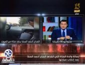 والدة فتاة أنقذها أحمد السقا من الموت: راجل جدا وشهم.. وعمل الواجب وزيادة