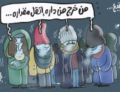 """""""اللى يخرج من داره البرد يقل مقداره"""" فى كاريكاتير """"اليوم السابع"""""""