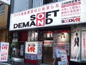 متجر يابانى يخصص غرفا لمشاهدة المقاطع الجنسية بتكنولوجيا الواقع الافتراضى