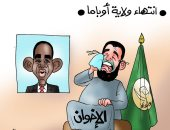 رحيل الأب الروحى.. الإخوان وداعش يبكون على أوباما بكاريكاتير اليوم السابع