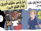 """أوباما وداعش.. """"غرام الأفاعى"""" فى كاريكاتير ساخر لـ""""اليوم السابع"""""""