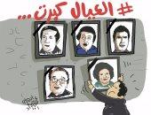 """كاريكاتير """"اليوم السابع"""".. كريمة مختار تلحق بأبطال مسرحية """"العيال كبرت"""""""