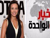 موجز أخبار مصر للساعة 1ظهرا.. ترامب يختار مصرية مستشارا للمبادرات الاقتصادية