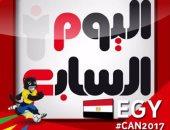 شجع مصر وغير صورة بروفايلك احتفالا ببطولة الأمم الأفريقية على فيس بوك