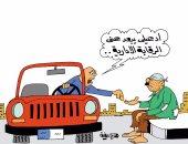 """رعب الموظفين الفاسدين من الرقابة الإدارية.. فى كاريكاتير """"اليوم السابع"""""""