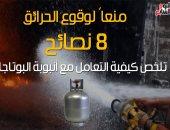 فيديو معلوماتى.. لتجنب الحرائق.. 8نصائح للتعامل مع أسطوانة البوتاجاز