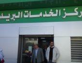 7 مكاتب بريد تقدم خدمات الأحوال المدنية بكفر الشيخ