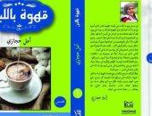 """دار سما تصدر """"قهوة باللبن"""" لـ أمل حجازى"""