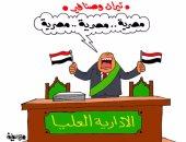 تيران وصنافير مصريتان فى كاريكاتير اليوم السابع